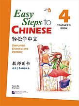 Easy Steps to Chinese. Том 4. Посібник для викладачів (англійською мовою)