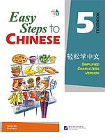 Easy Steps to Chinese. Том 5. Учебник (на английском языке)
