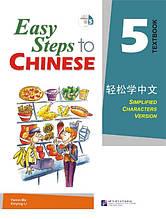 Easy Steps to Chinese. Том 5. Підручник (англійською мовою)