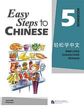 Easy Steps to Chinese. Том 5. Робочий зошит (англійською мовою)