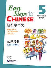 Easy Steps to Chinese. Том 5. Посібник для викладачів (англійською мовою)