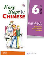 Easy Steps to Chinese. Том 6. Учебник (на английском языке)