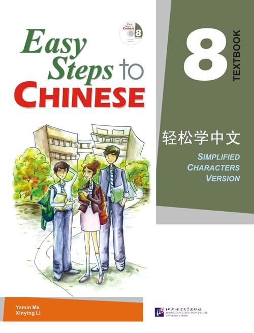 Easy Steps to Chinese. Том 8. Учебник (на английском языке)