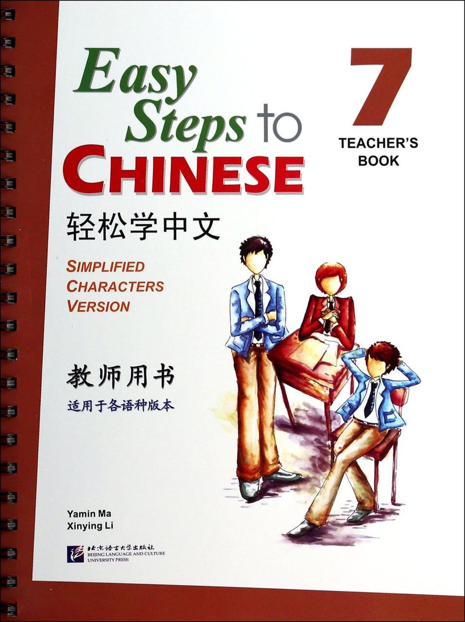 Easy Steps to Chinese. Том 7. Пособие для преподавателей (на английском языке)