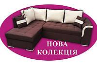 """Угловой диван """" МАТЕО """""""
