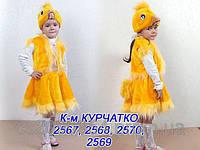 Прокат продажа карнавальный костюм детский Цыпленок Мальчик Киев