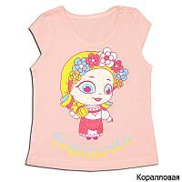 """Детская футболка """"Украиночка"""""""