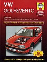 Volkswagen Golf 3 Инструкция по техобслуживанию, эксплуатации и ремонту