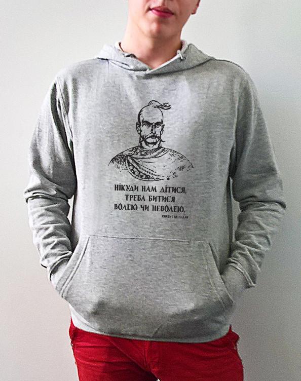 "Мужская толстовка ""Князь Святослав"""