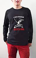 """Чоловіча футболка """"Спарвжній козак"""""""
