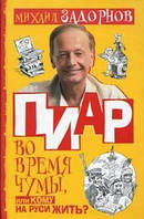 Пиар во время чумы, или Кому на Руси жить? Михаил Задорнов