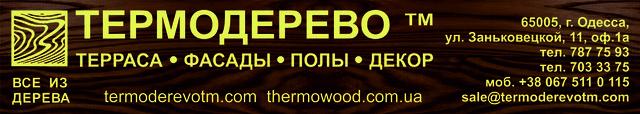 Термодерево ТМ