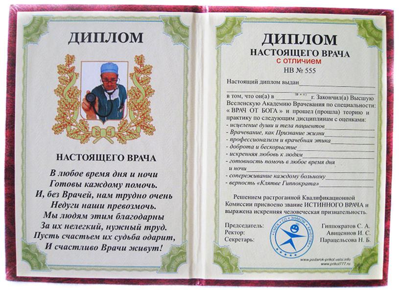 Диплом Настоящий врач подарок прикол продажа цена в Киеве  Диплом Настоящий врач подарок прикол фото 2