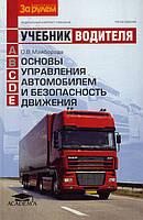 Учебник водителя автомобилей категории C, D, E: Основы управления и БДД