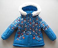 Куртка зимняя детская, 2-5 лет