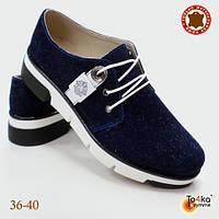 Туфли женские синяя замша