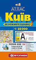 Атлас Киева (до каждого дома)