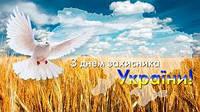 Поздравление с Днем Защитника Украины