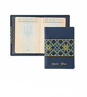 Обложка для паспорта Стандартная