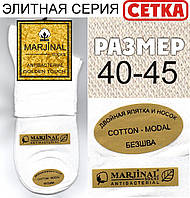 Ароматизированные мужские носки с сеткой 2-я пятка и носок MARJINAL  40-45р белые НМП-2334
