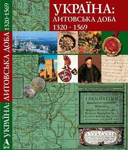 Україна: литовська доба 1320—1569