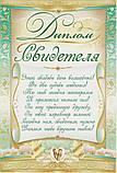 Дипломы с телеграммами , фото 5