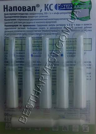Инсектицид Наповал 6 ампул по 2,5 мл, фото 2