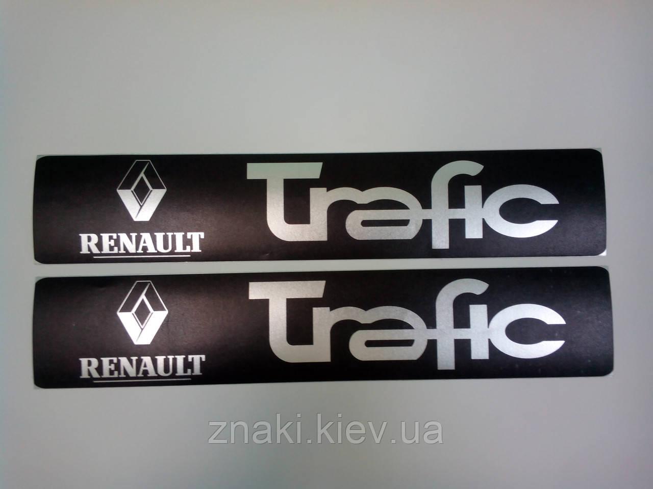 Накладки на пороги Renault trafic - Дорожные знаки, Дорожная разметка, Лежачие полицейские — «Бест Статус Компани» в Киеве