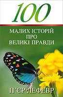 100 малих історій про великі правди | П'єр Лефевр