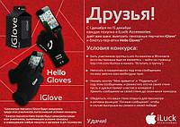 Выиграй ХИТ сезона! Блютуз-перчатки `Hello Gloves`!