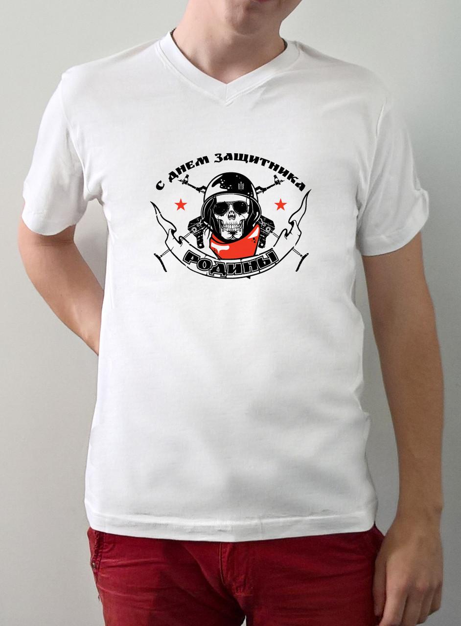 """Мужская футболка """"C днем защитника родины"""""""