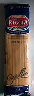 Спагетти из твердых сортов пшеницы Reggia Capellini 500 г