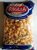 Макароны Reggia Gomiti Rigati 500 г Италия