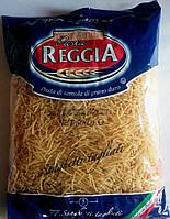 Мини спагетти Reggia Spaghetti tagliati  500 г