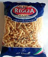 Итальянская паста Reggia Gemelli  500 г