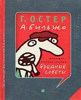 Жилищно-коммунальные вредные советы. Григорий Остер