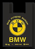 """Пакет - майка """"BMW"""" 63х73/40 мкм супер плотный - 50 шт. пачка"""