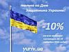 А Вы готовы к празднику? Скидки ко дню защитника Украины!