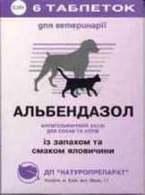 Средство от глистов для собак и кошек Альбендазол №6  (1 таблетка. на 10 кг)
