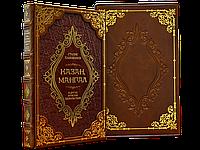 Книга шкіряна Казан мангал і інші чоловічі задоволення