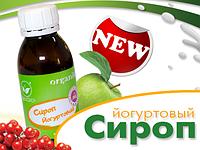 """Пробиотик """"Сироп Йогуртовый"""" губительно воздействует на бактерию Helicobacterpylori,"""