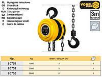 Таль цепная 2 т l = 3 м VOREL-80752