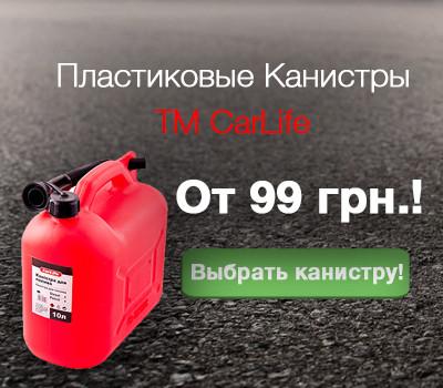Канистры для топлива