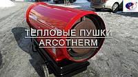 Тепловые пушки Arcotherm