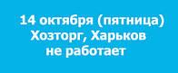 14 октября (пятница) Хозторг, Харьков не работает