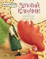 Золотой ключик или приключения Буратино. Автор Толстой А.