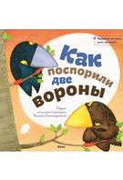 Как поспорили две вороны. Автор Катя Гончарова