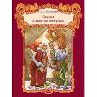 Сказка о золотом петушке. Автор: А. С. Пушкин