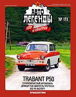 Автолегенды СССР №173