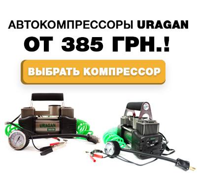 Автокомпрессоры Uragan